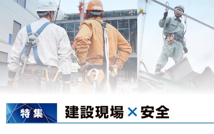 建設現場×安全 | 建設産業の今を伝え未来を考える しんこうWeb